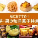 「今年の秋何を売る?」やっぱり定番の「芋・栗和洋菓子」!
