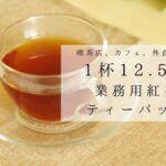 喫茶店、カフェ、外食店に!1杯12.5円の業務用紅茶・ティーバッグ